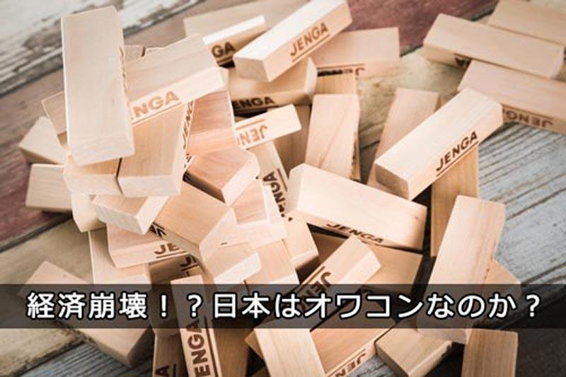 日本はオワコンなのか?奴隷のように働き続ける人生を変える方法